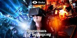 Окуляри віртуальної реальності Окулус Ріфт